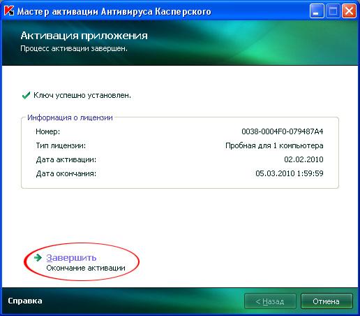 Антивирус Касперского 2010 / Kaspersky Internet Security 2010 1. Кликните з